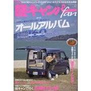 軽キャンパーfan vol.37(ヤエスメディアムック 669) [ムックその他]