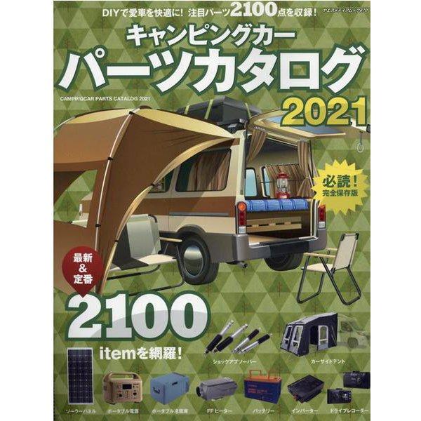 キャンピングカーパーツカタログ 2021(ヤエスメディアムック 670) [ムックその他]