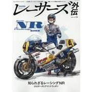 サンエイムック-RACERS 外伝 vol4 The NR project  [ムックその他]