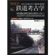 廃線系鉄道考古学 Vol.1 (2021)-あなたの知らない消散軌道風景(イカロス・ムック) [ムックその他]