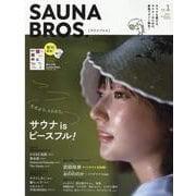 SAUNA BROS. vol.1 (2021 SPECIA(TOKYO NEWS MOOK 902号) [ムックその他]
