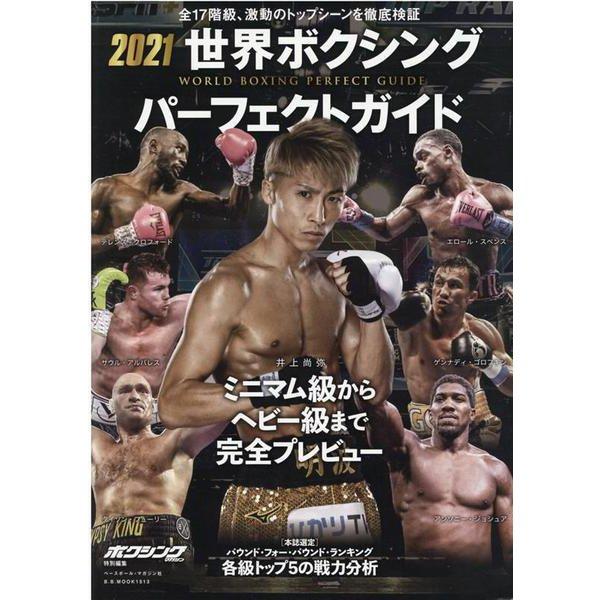 世界ボクシングパーフェクトガイド 2021(B・B MOOK 1513) [ムックその他]