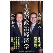 正義の政治経済学(朝日新書) [新書]