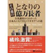 その後のとなりの億万長者―全米調査からわかった日本人にもできるミリオネアへの道(ウィザードブックシリーズ) [単行本]