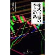 株式市場の本当の話(日経プレミアシリーズ) [新書]