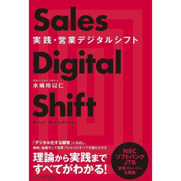 実践・営業デジタルシフト [単行本]