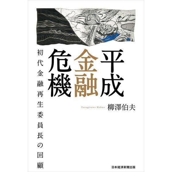 平成金融危機―初代金融再生委員長の回顧 [単行本]
