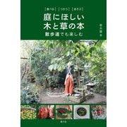食べる・つかう・あそぶ 庭にほしい木と草の本―散歩道でも楽しむ [単行本]
