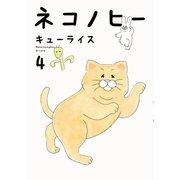ネコノヒー 4<4> [単行本]