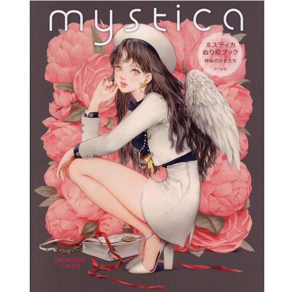 mystica ミスティカぬり絵ブック-神秘の少女たち [単行本]