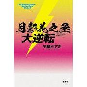 月影花之丞大逆転(K.Nakashima Selection〈Vol.34〉) [単行本]