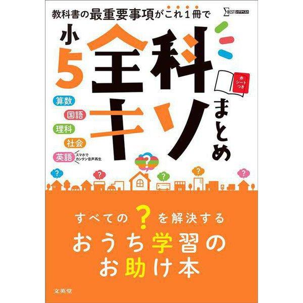 小5全科キソまとめ(全科キソまとめ) [全集叢書]