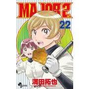 MAJOR 2nd(メジャーセカンド)<22>(少年サンデーコミックス) [コミック]