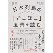 日本列島の「でこぼこ」風景を読む [単行本]