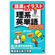 語源とイラストで覚える理系英単語BOOK [単行本]