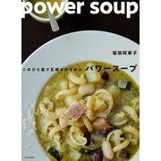 このひと皿で五感がめざめる、パワースープ [単行本]