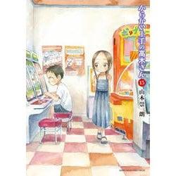 からかい上手の高木さん<15>(ゲッサン少年サンデーコミックス) [コミック]