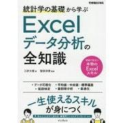 統計学の基礎から学ぶExcelデータ分析の全知識(できるビジネス) [単行本]