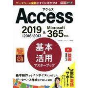 Access基本&活用マスターブック―2019/2016/2013&Microsoft365対応(できるポケット) [単行本]