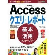 Accessクエリ+レポート基本&活用マスターブック―2019/2016/2013&Microsoft365対応(できるポケット) [単行本]