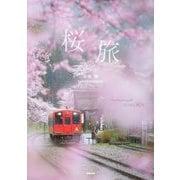 桜旅 [単行本]