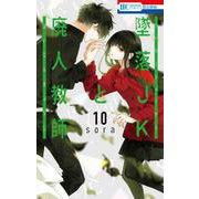 墜落JKと廃人教師 10(花とゆめコミックス) [コミック]