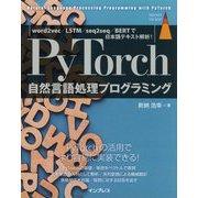 PyTorch自然言語処理プログラミング―word2vec/LSTM/seq2seq/BERTで日本語テキスト解析! [単行本]