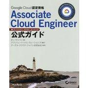 Google Cloud認定資格 Associate Cloud Engineer公式ガイド [単行本]