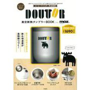 DOUTOR 真空断熱タンブラーBOOK feat. moz [ムックその他]