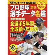 プロ野球選手データ名鑑2021(別冊宝島) [ムックその他]