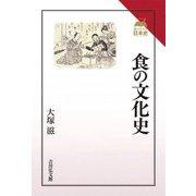 食の文化史(読みなおす日本史) [全集叢書]