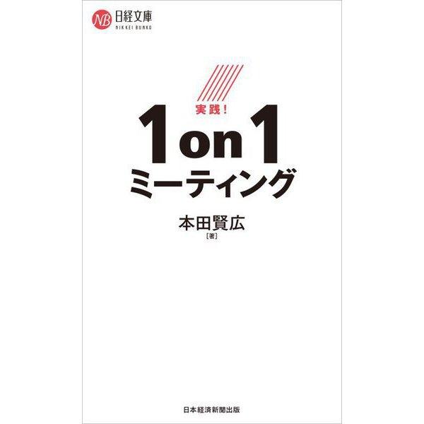 実践!1on1ミーティング(日経文庫) [新書]