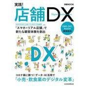 実践!店舗DX(日経ムック) [ムックその他]