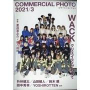 COMMERCIAL PHOTO (コマーシャル・フォト) 2021年 03月号 [雑誌]