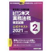 ビジネス実務法務検定試験2級公式テキスト〈2021年度版〉 新版 [全集叢書]