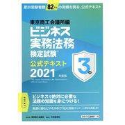 ビジネス実務法務検定試験3級公式テキスト〈2021年度版〉 新版 [全集叢書]
