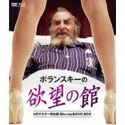 ポランスキーの欲望の館 HDマスター版 blu-ray&DVD BOX