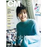 CM NOW (シーエム・ナウ) 2021年 03月号 [雑誌]