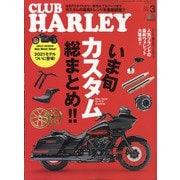 CLUB HARLEY (クラブ ハーレー) 2021年 03月号 [雑誌]