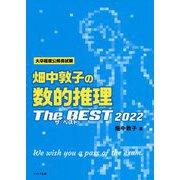 畑中敦子の数的推理ザ・ベスト〈2022〉―大卒程度公務員試験 [単行本]