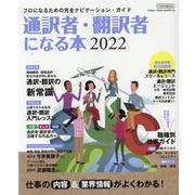 通訳者・翻訳者になる本 2022-プロになる完全ナビゲーション・ガイド(イカロス・ムック) [ムックその他]