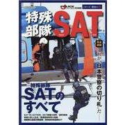 特殊部隊SAT(Special Assault Team)- 日本警察の切り札 を完全網羅-(イカロス・ムック シリーズ警察の力) [ムックその他]