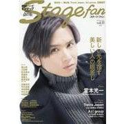 Stage fan vol.11(メディアボーイMOOK) [ムックその他]