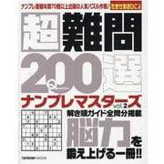 超難問200選ナンプレマスターズ<Vol.2>(タツミムック) [ムックその他]