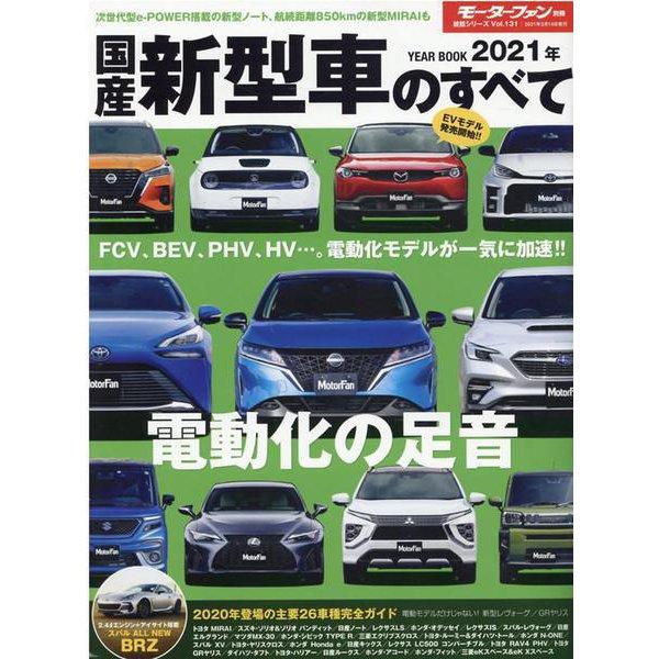 国産新型車のすべて 2021年(モーターファン別冊 統括シリーズ vol. 131) [ムックその他]