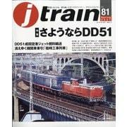 j train (ジェイトレイン) 2021年 04月号 [雑誌]