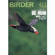 BIRDER (バーダー) 2021年 03月号 [雑誌]