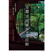 京都 古民家カフェ日和-古都の記憶を旅する43軒 [単行本]