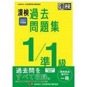 漢検1/準1級過去問題集〈2021年度版〉 [単行本]