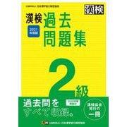 漢検2級過去問題集〈2021年度版〉 [単行本]